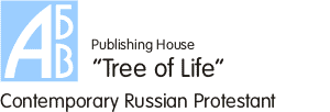 Tree of Life Publishing House. Saint-Petersburg